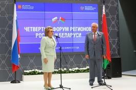 На четвертом Форуме регионов Беларуси и России начала свою работу специализированная выставка