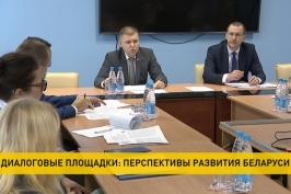 ОНТ. Перспективы развития Беларуси обсуждают на диалоговых площадках