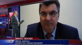 Андрей Русакович в телепроекте «Минск-Москва» на тему «Россия — Беларусь: в новый год с новыми подходами?» телеканала «Белрос ТВ»