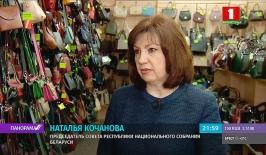 БТ. Наталья Кочанова посетила предприятие Galanteya