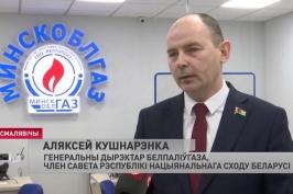 Центр обслуживания населения по услугам газообеспечения открыли в Смолевичах. Почему он так важен для города-спутника?