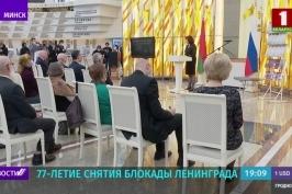 В Музее ВОВ прошли мероприятия по случаю 77-летия снятия блокады Ленинграда