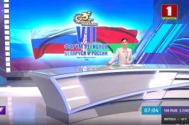 БТ. Форум регионов Беларуси и России проходит в Минске