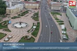 Стартует VII Форум регионов Беларуси и России