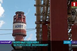 Кому выгоден крах белорусской экономики?
