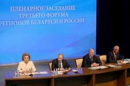 Состоялся третий Форум регионов Беларуси и России