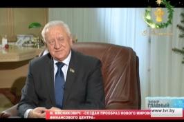 М.Мясникович: «С Декретом «О развитии цифровой экономики» Беларусь станет аналогом Сингапура в ИТ-сфере»