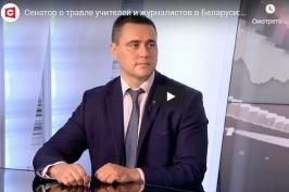 Сенатор о травле учителей и журналистов в Беларуси: «Нашему народу хватит мудрости для того, чтобы найти единение»